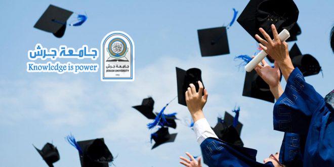 إعلان هام للطلبة خريجي الفصل الصيفي 2019/2020