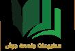 إصدارات دائرة مطبوعات جامعة جرش لعام 2018م.