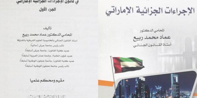 """نائب رئيس الجامعة يصدر كتابه الجديد بعنوان """"الوجيز في قانون الإجراءات الجزائية الاماراتي"""""""