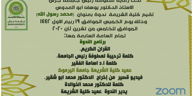 كلية الشريعة تقيم ندوة محمد رسول الله احتفاء بذكرى المولد النبوي الشريف