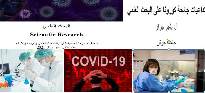 تداعيات جائحة كورونا على البحث العلمي – بقلم  أ. د. بشير جرار – منقولة عن  مجلة البحث العلمي